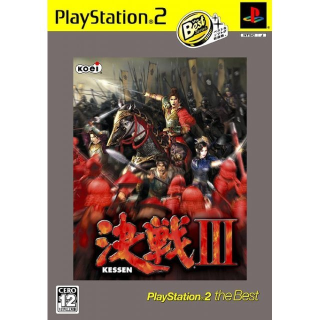 Kessen III (PlayStation2 the Best)