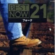 Best Now 21 : Folklore