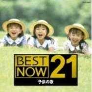 Best Now 21: Kodomo no Uta
