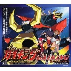Gaiking (Gaiking Intro Theme)