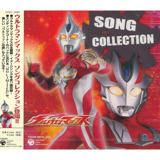 Ultraman Max Song Collection