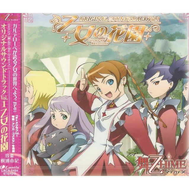 My Otome - Original Soundtrack Vol.1