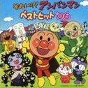 Soreike Anpanman Best Hit '06