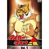 Tiger Mask II Vol.1