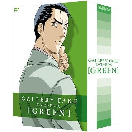 Gallery Fake DVD Box - Green [Limited Edition]