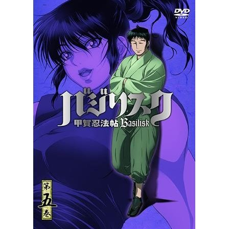 Basilisk: Koga Ninpo Cho Vol.5 [Limited Edition]