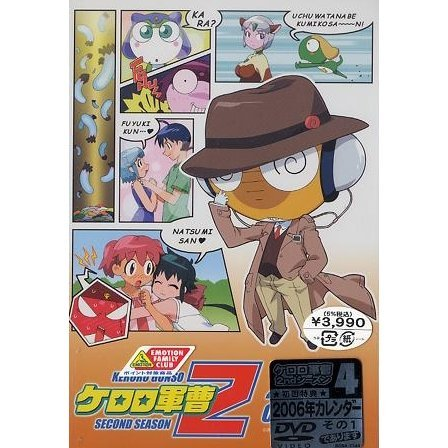 Keroro Gunso 2nd Season Vol.4