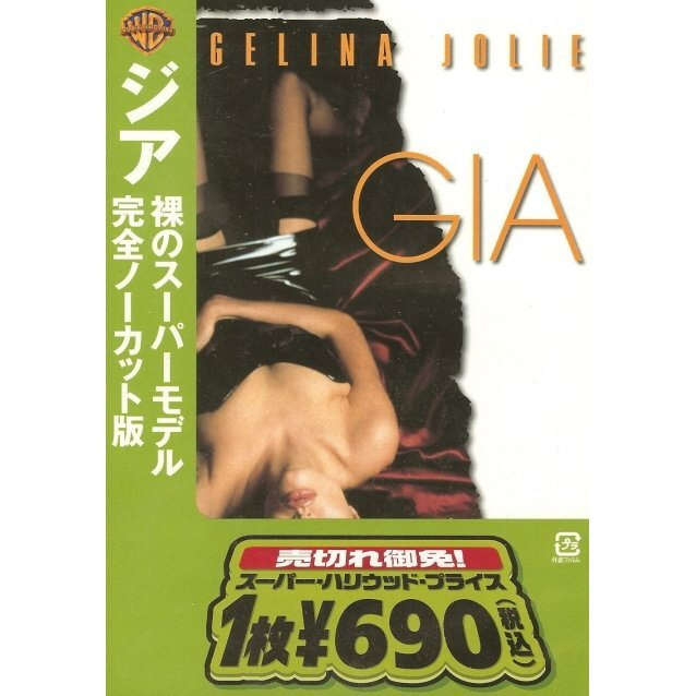GIA Uncut Version [low priced Limited Release]