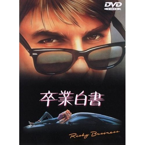 Risky Business [low priced Limited Release]