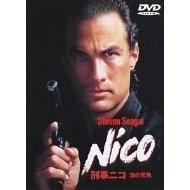 Nico [low priced Limited Release]