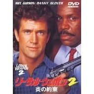 Lethal Weapon 2 [low priced Limited Release]