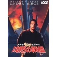 Under Siege [low priced Limited Release]