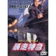 Under Siege 2 [low priced Limited Release]