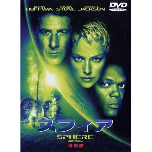 Sphere Special Edition [low priced Limited Release]