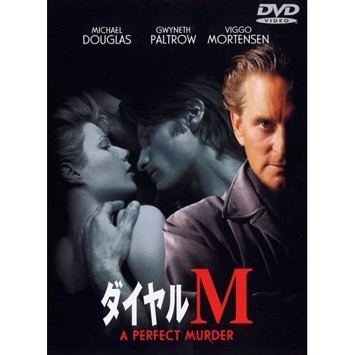 A Perfect Murder [low priced Limited Release]