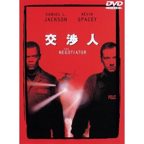 The Negotiator Special Edition [low priced Limited Release]