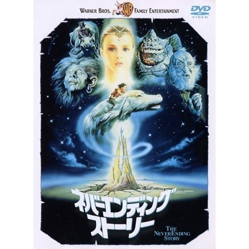 The Neverending Story [low priced Limited Release]