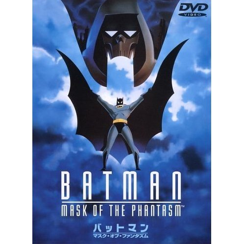 Batman: Mask of the Phantasm [low priced Limited Release]