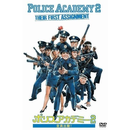 Police Academy 2: Their First Assignment [low priced Limited Release]