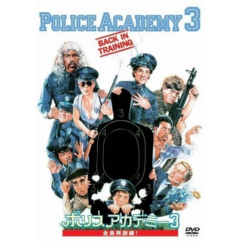 Police Academy 3: Back In Training [low priced Limited Release]