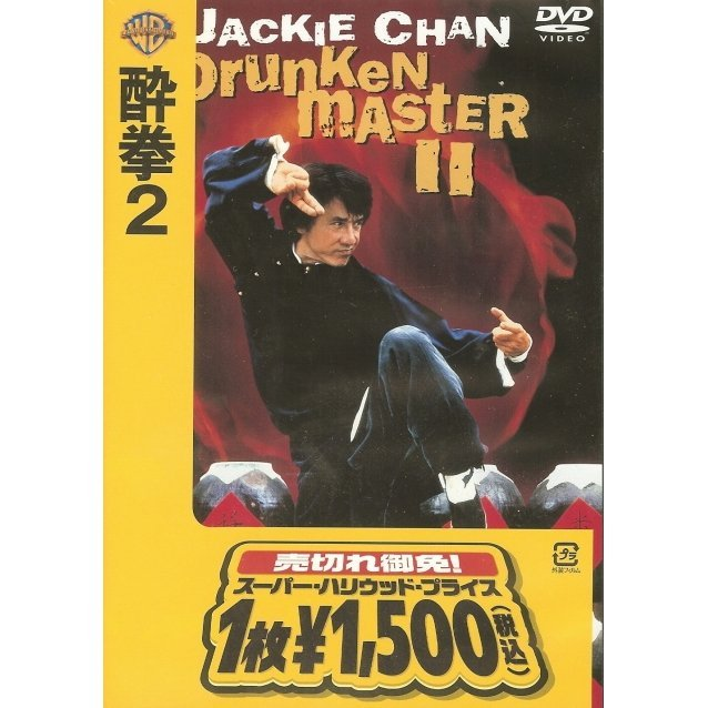 Drunken Master II [low priced Limited Release]