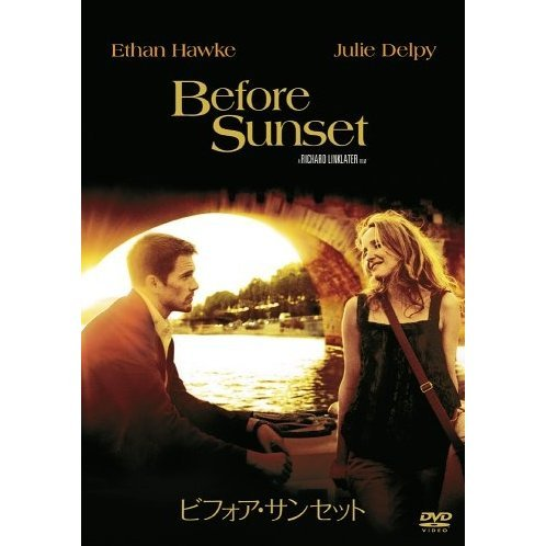 Before Sunset [low priced Limited Release]