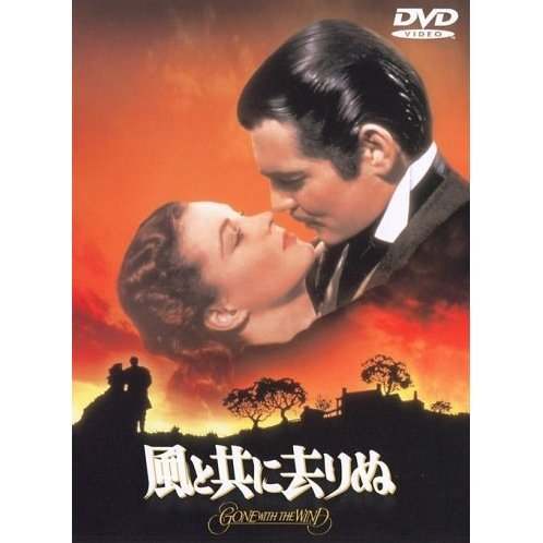 Gone With The Wind [low priced Limited Release]
