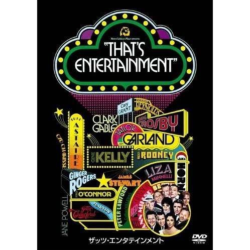 That's Entertainment [low priced Limited Release]