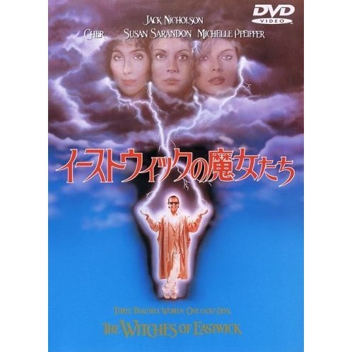 The Witches of Eastwick [low priced Limited Release]