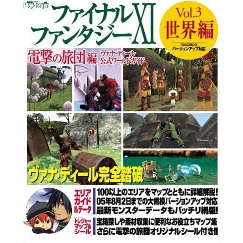 Final Fantasy XI - Vana 'diel Formula World Guide Vol.3: Volume on World