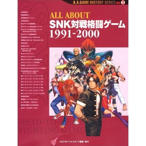 All About SNK Head-to-Head Fighting Game 1987-2000 A.A Game History Series Vol.1