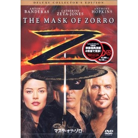 The Mask of Zorro Deluxe Collector's Edition