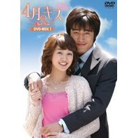 4gatsu no Kiss DVD Box I