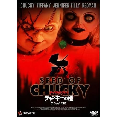 Seed of Chucky Deluxe Edition