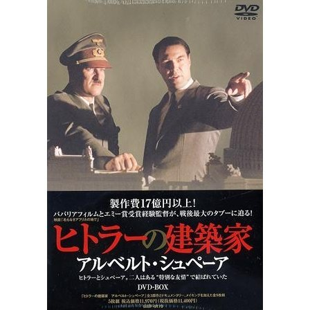 Speer & Hitler DVD Box