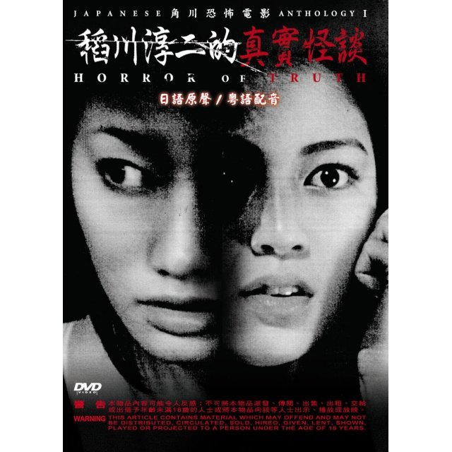 Japanese Horror Anthology I Horror of Truth