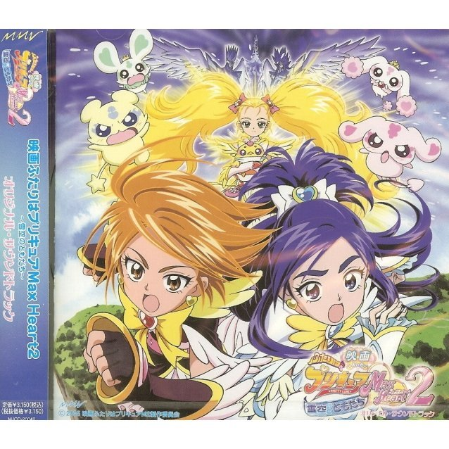 Futari wa Per Cure Max Heart - Yukizora no Tomodachi Original Soundtrack