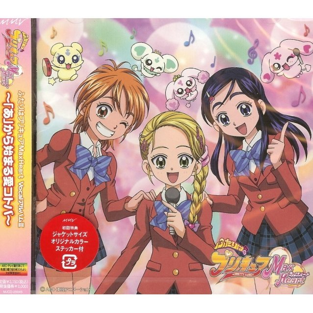 Futari wa Per Cure Max Heart Vocal Album Vol.2