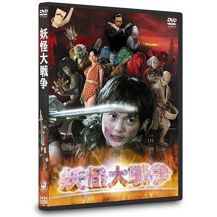 Youkai Daisenso DTS Special Edition [2DVD Limited Edition]
