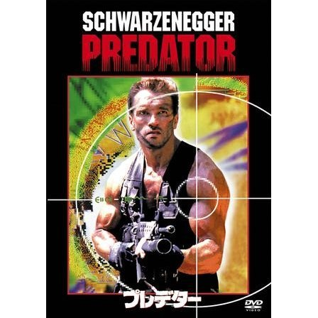 Predator [low priced Limited Release]