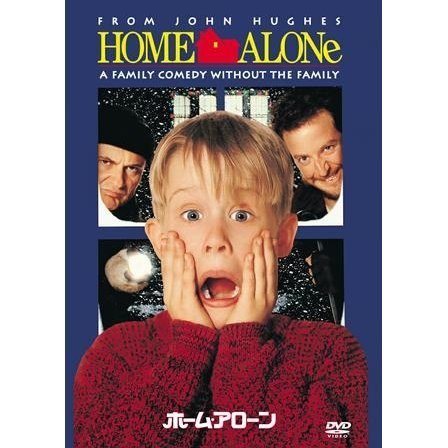 Home-Alone [low priced Limited Release]