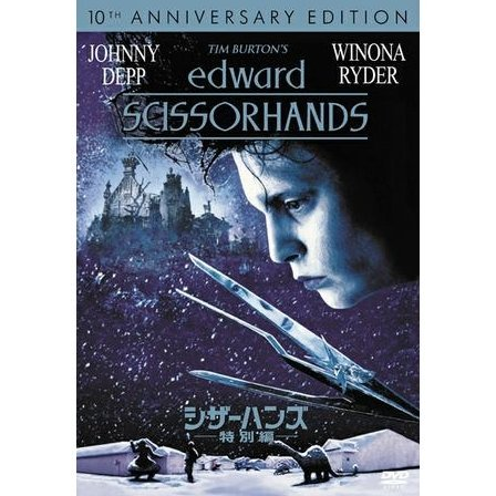 Edward Scissorhands Special Edition [low priced Limited Release]