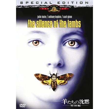 The Silence of the Lambs Special Edition [low priced Limited Release]