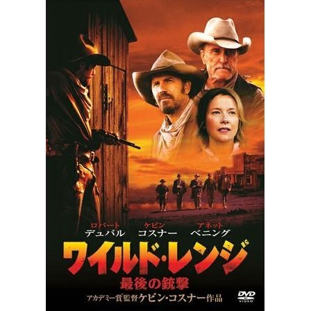 Open Range [low priced Limited Release]