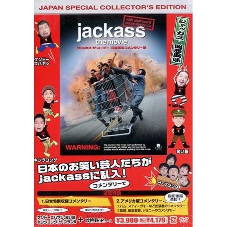 Jackass: The Movie Nihon Tokubetsu Commentary ban