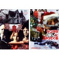Christmas Evil / Silent Night, Bloody Night
