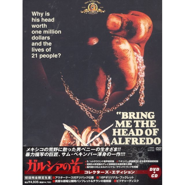 Bring Me The Head of Alfredo Garcia Collector's Edition [Limited Edition]