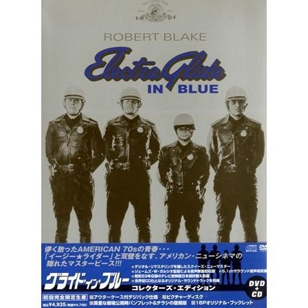 Electra Glide In Blue Collector's Edition [Limited Edition]