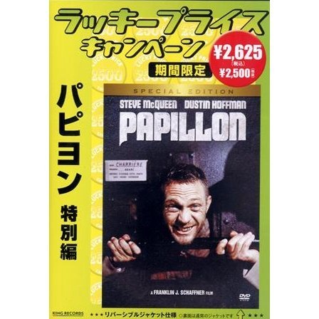 Papillon Special Edition [Limited Pressing]