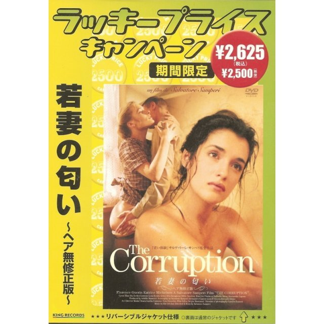 The Corruption [Limited Pressing]